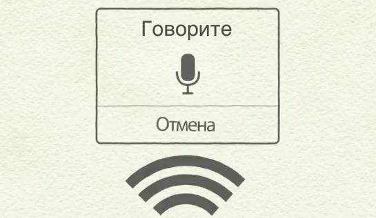 Програмку голосового поиска на комп